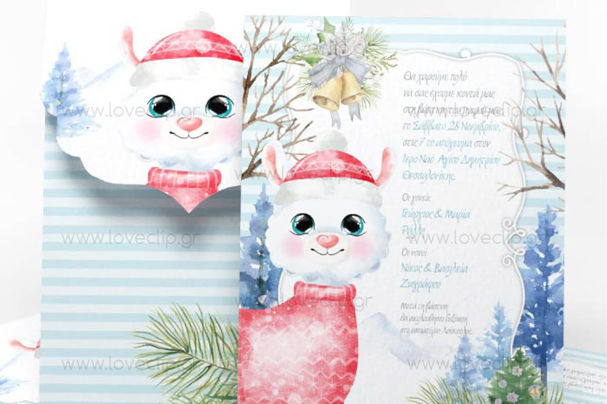 loveclip xmas invitations 3